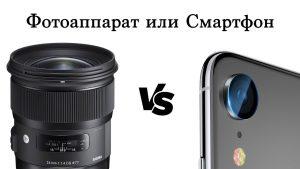 На что лучше фотографировать смартфон или фотокамеру