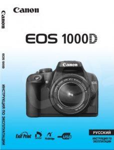 Инструкция для фотоаппарата canon